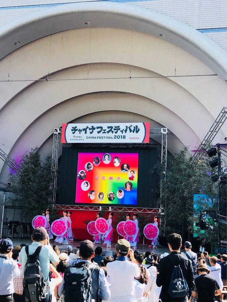 Yoyogi Park Event Area