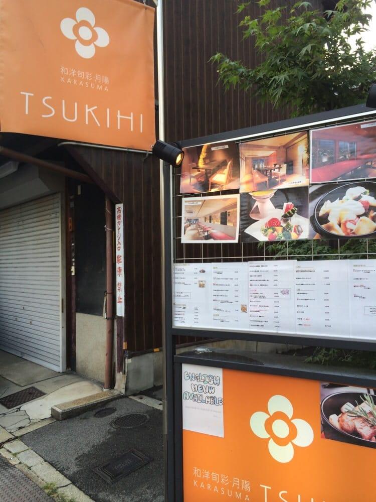 Tsukihi-Karasuma