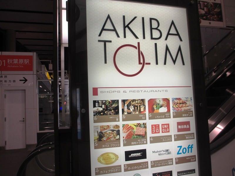 AKIBA TOLIM
