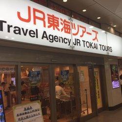 新幹線のお得なツアーはJR東海ツアーズ
