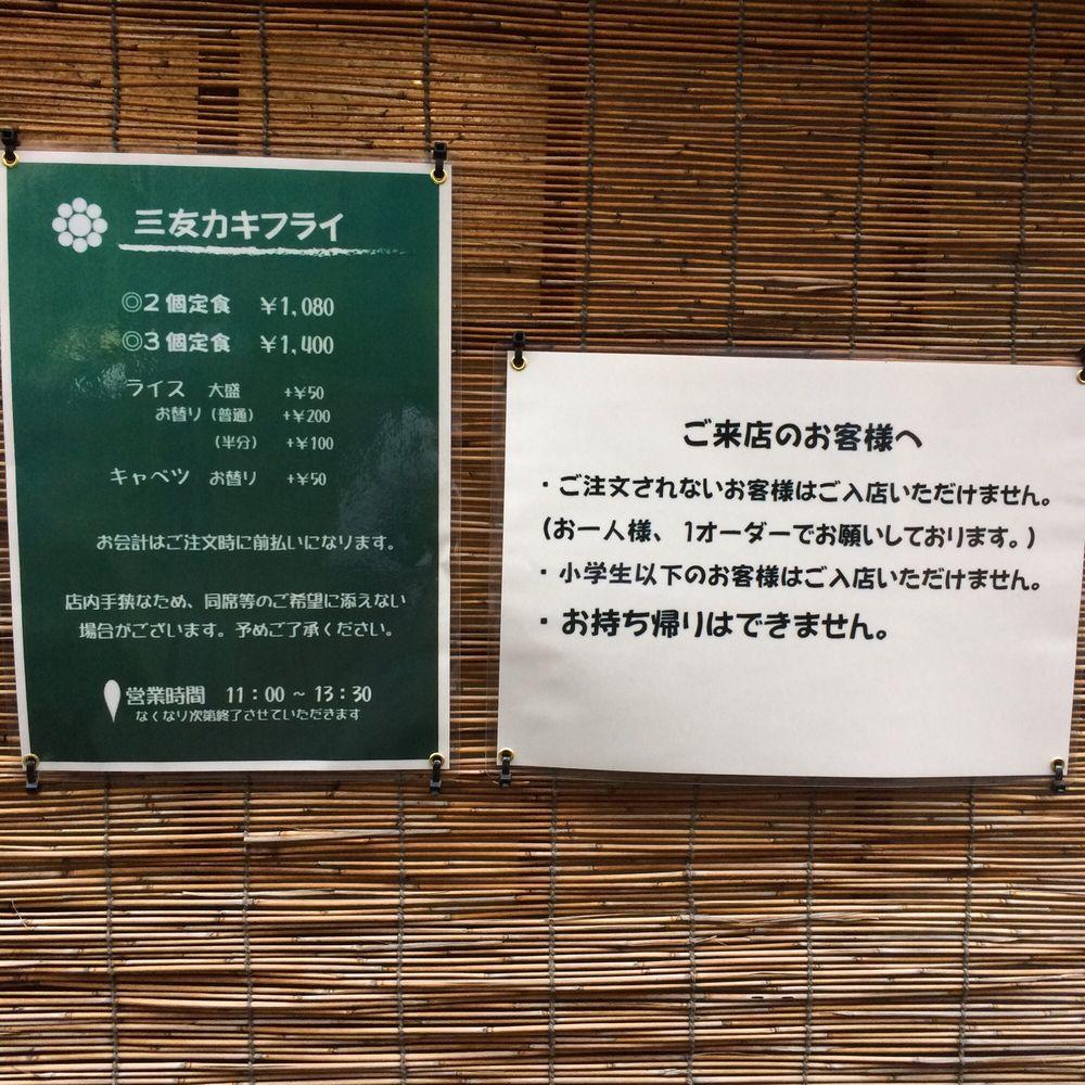 Sanyū