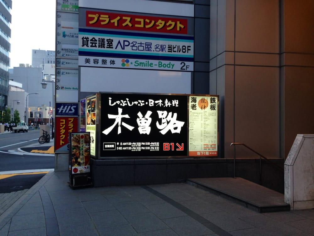 Nagoya Restaurant Near Me