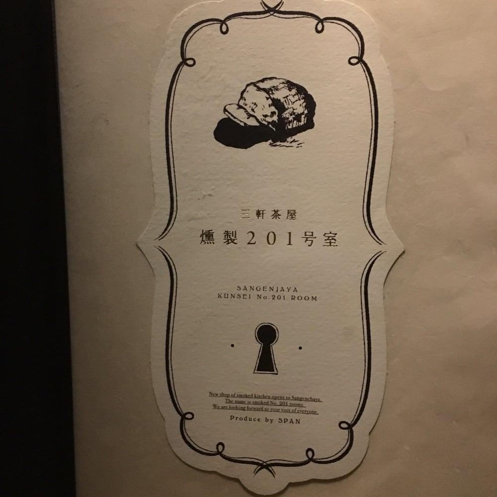 Kunsei 201