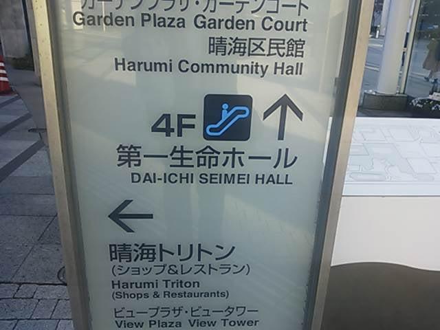 DAI-ICHI SEIMEI  HALL