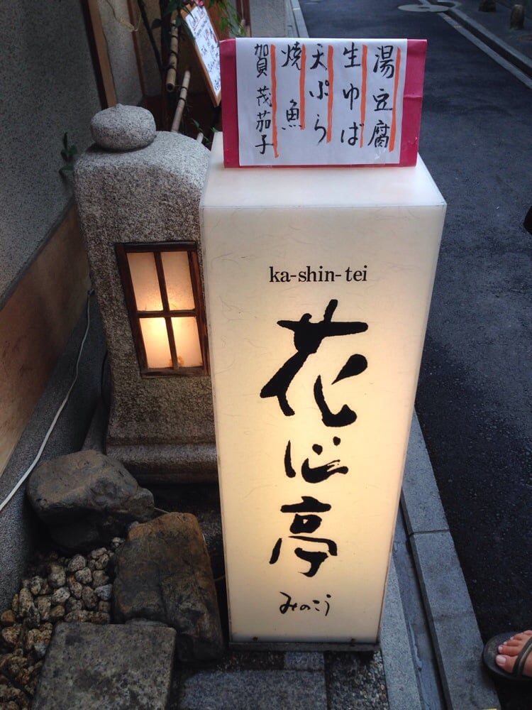 Ka Shin Tei Minokou