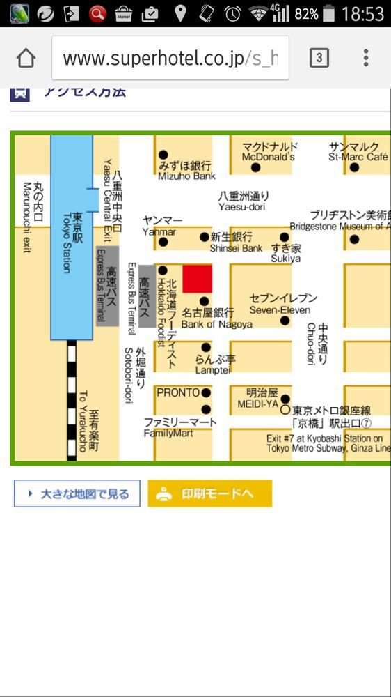 Super Hotel Lohas Tokyo-eki Yaesu Chuo