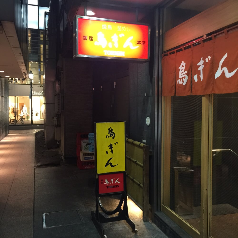 New Torigin Ginza