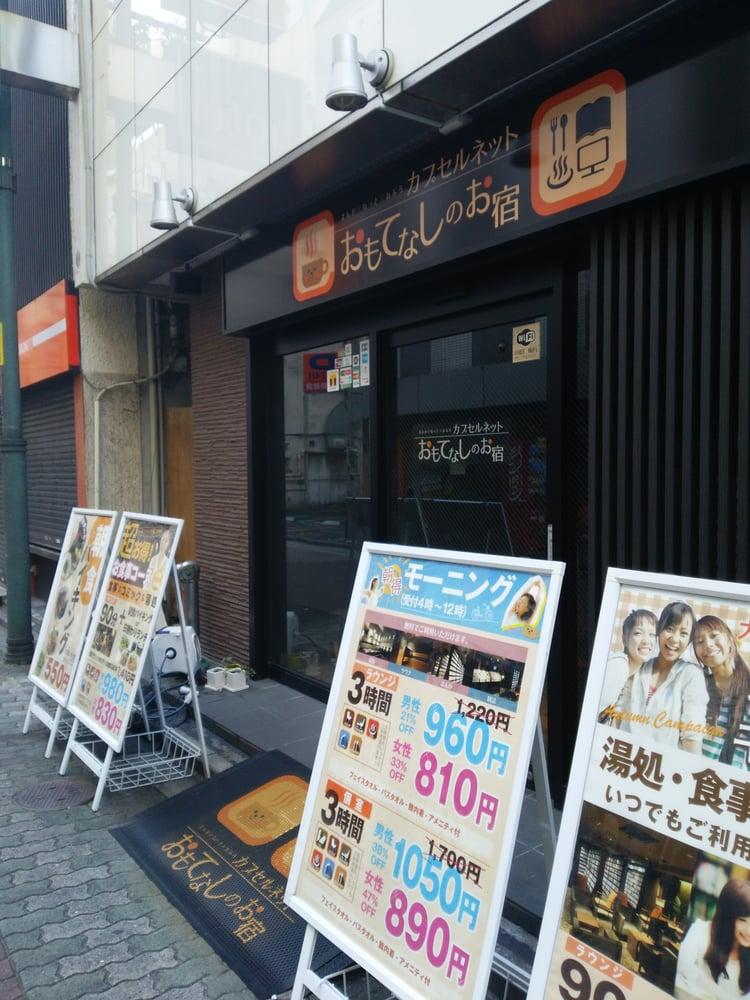 Capsule Net Omotenashino Oyado