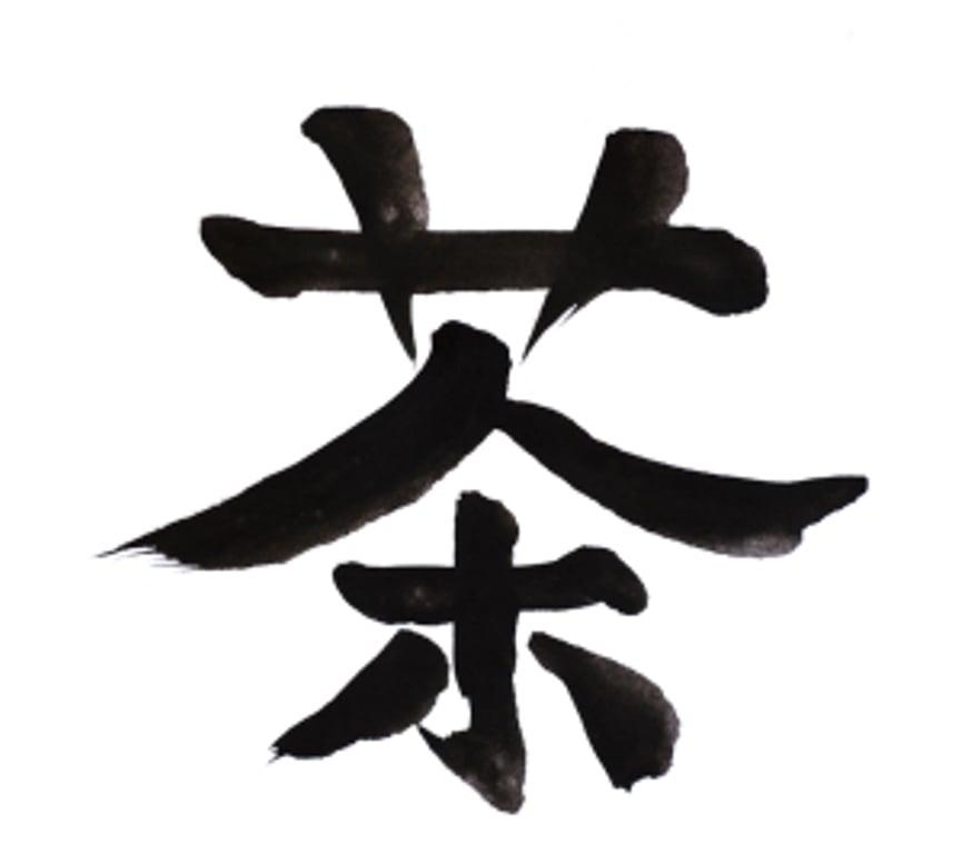 chinese tea symbol yelp. Black Bedroom Furniture Sets. Home Design Ideas
