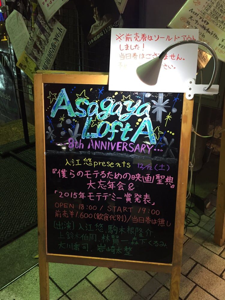 Asagaya Loft A