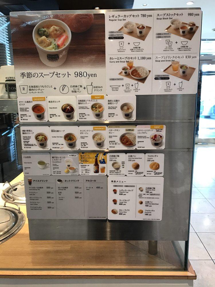 Soup Stock TOKYO atre Yotsuya