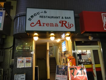 Arena Rio