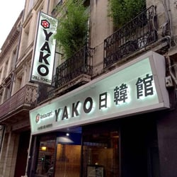 Yako 20 photos 87 reviews japanese 34 rue lafaurie for 3 rue lafaurie de monbadon 33000 bordeaux