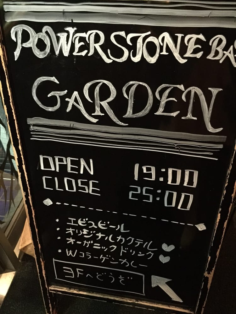 Power stone bar garden