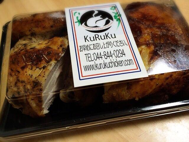 Kurukuチキン高津駅前店