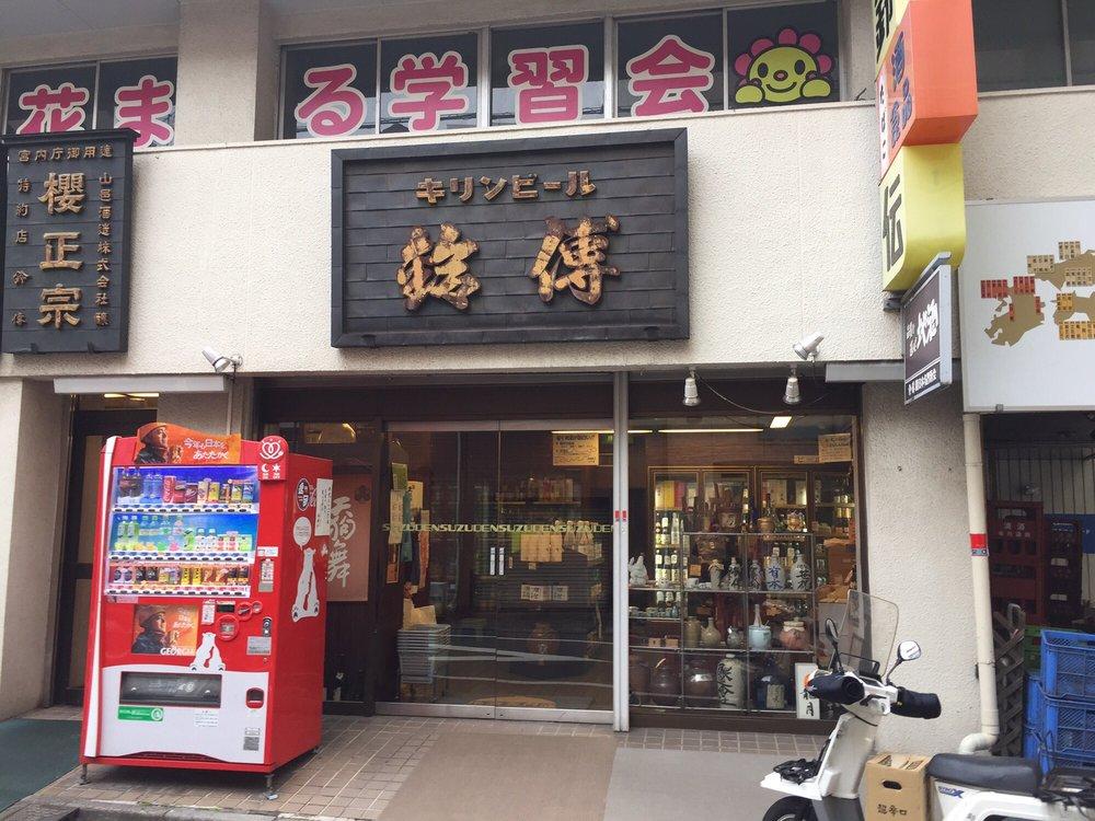 Sake Shop Suzuden