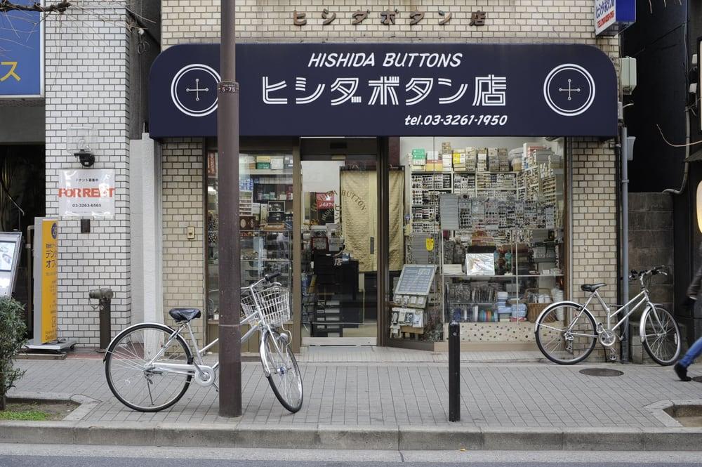 Hishida Button Shop