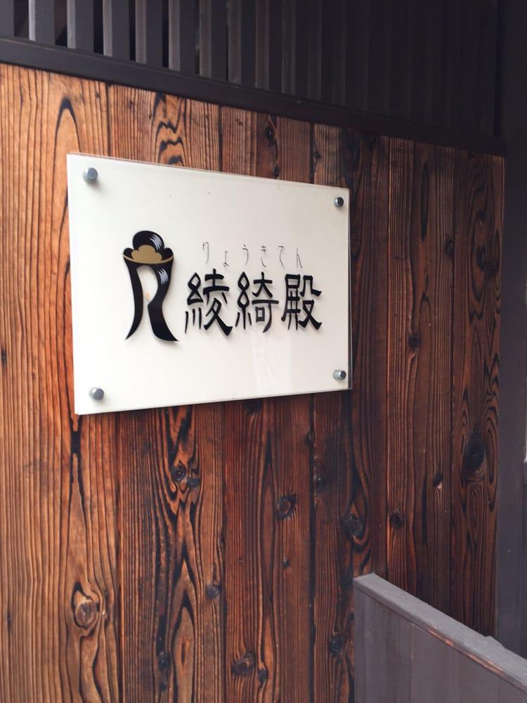 Ryōkiden