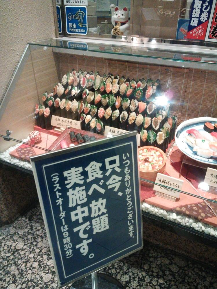 Tsukijitamazushi GINZA CORE