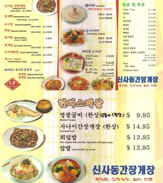 Shinsa-dong Ganjang Gaejang: 3377 Wilshire Blvd, Los Angeles, CA