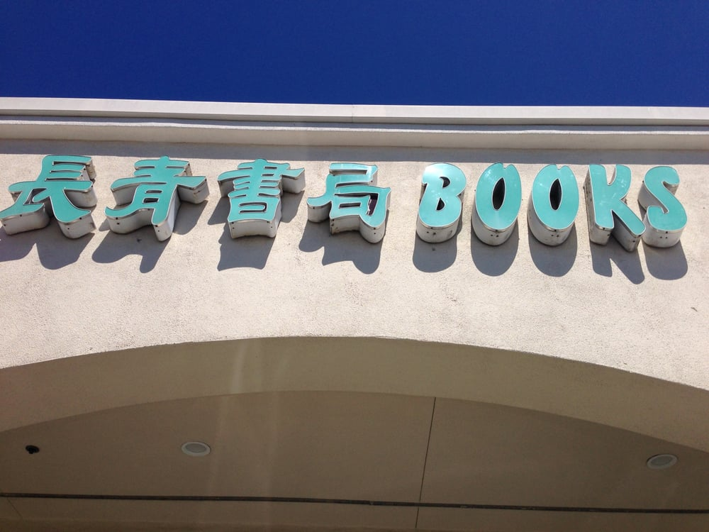 Evergreen Books: 306 Barber Ct, Milpitas, CA