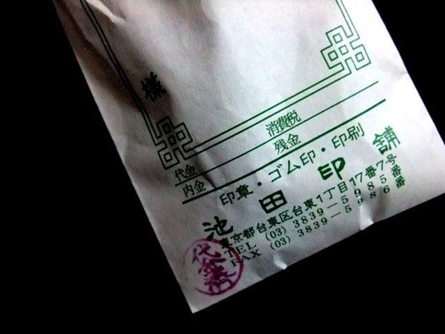 Ikedainpo