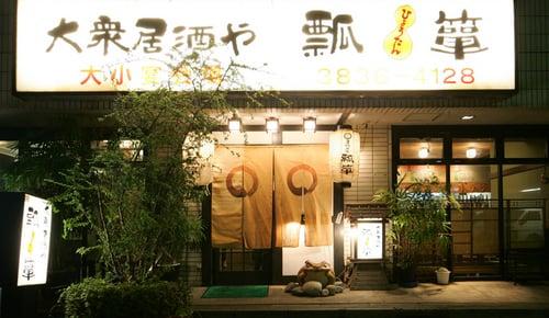 Hyotan Ueno