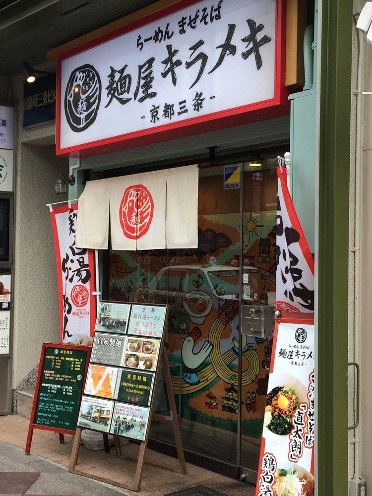 Menya Kirameki Kyōto Sanjō Ayabe Ankokuji