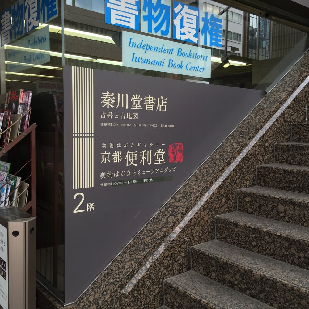 Art Postcards Gallery Kyoto Benrido - Tokyo Jimbocho