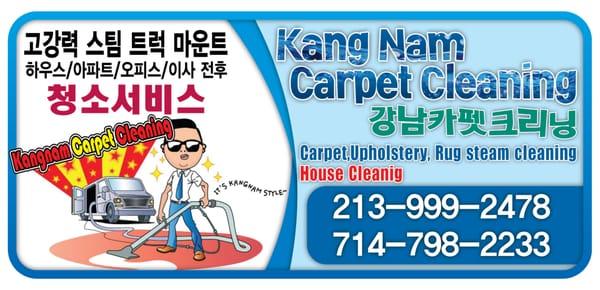 KangNam Carpet Cleaning - Carpet Cleaning - 21327 Norwalk Blvd