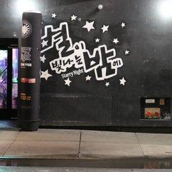 Starry night nyc 174 photos 63 reviews korean 28 w 33rd st photo of starry night nyc new york ny united states reheart Choice Image