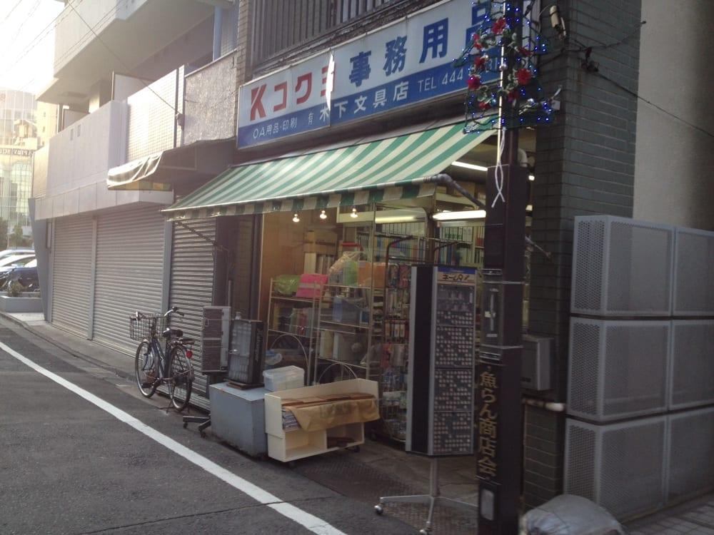 Kinoshita Stationery