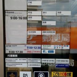 郵便業務 時間