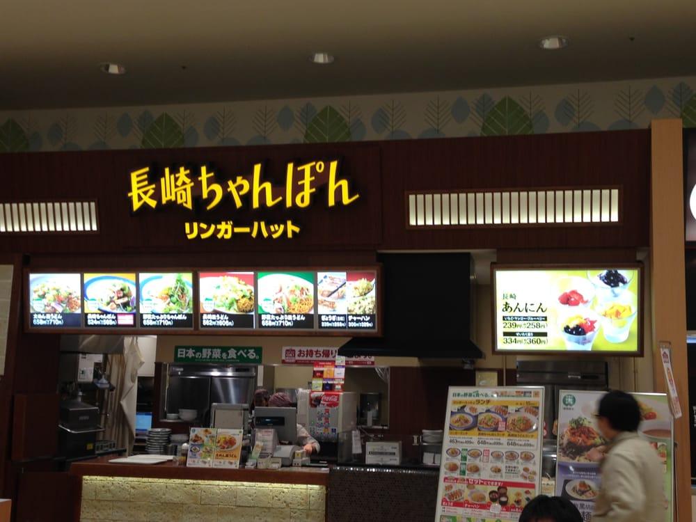 リンガーハットアリオ上田店