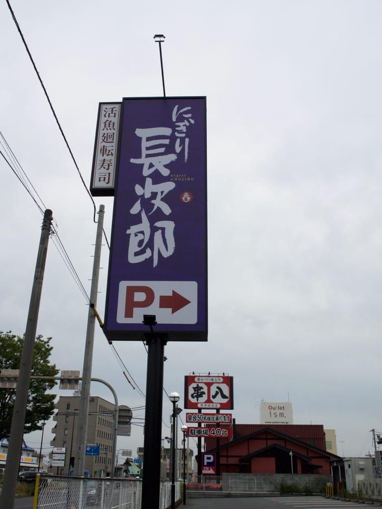 にぎり長次郎草津店