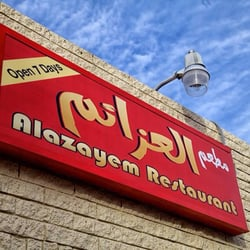 Photo Of Al Azayem Restaurant El Cajon Ca United States