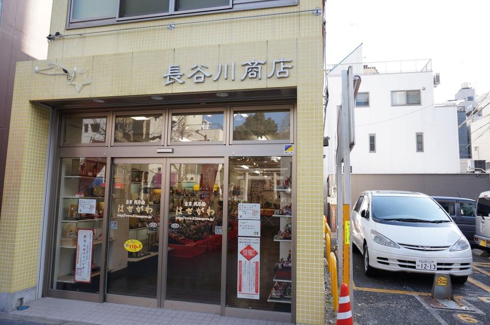 Hasegawa Shōten
