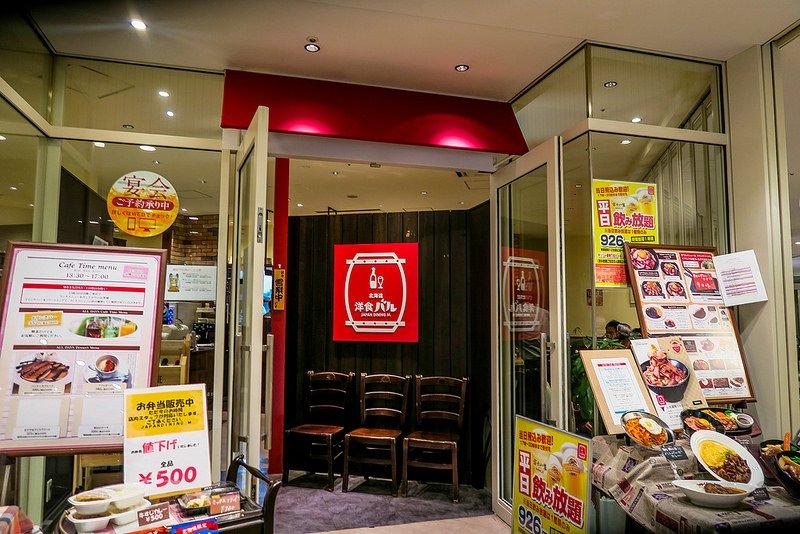 Hokkaido Yoshoku Bar