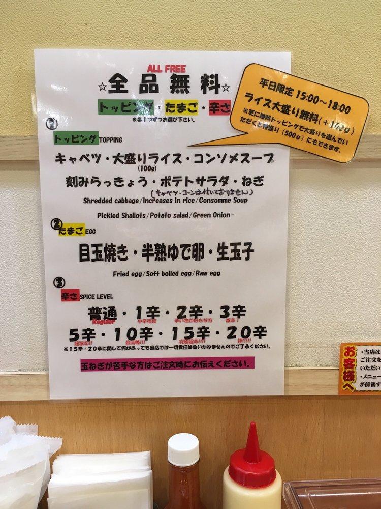 Tokyo Stamina Curry 365 Akihabara