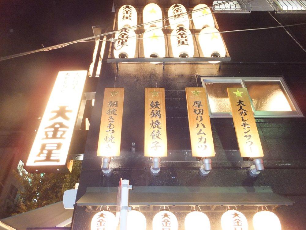 Daikinboshi Ningyōchō