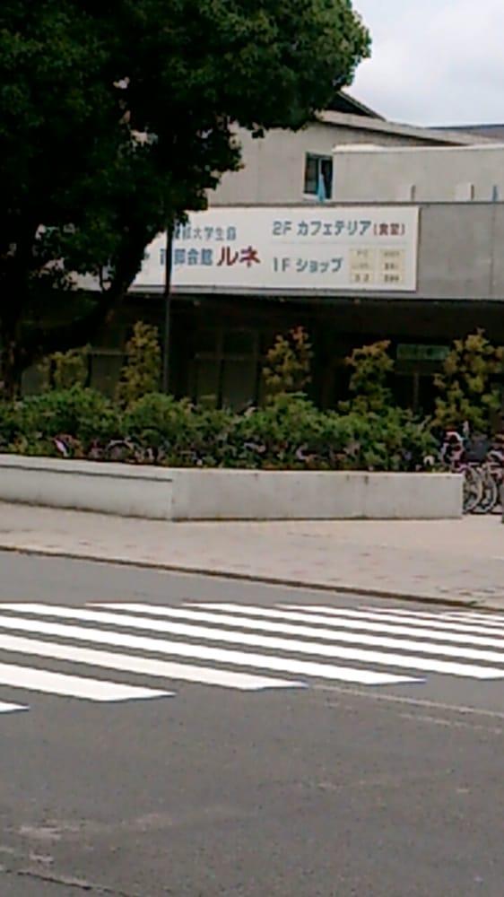 京都大学生活協同組合カフェテリア・ルネ