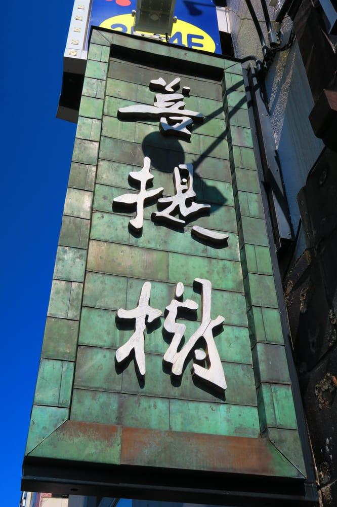 Bodaiju Suidōbashi
