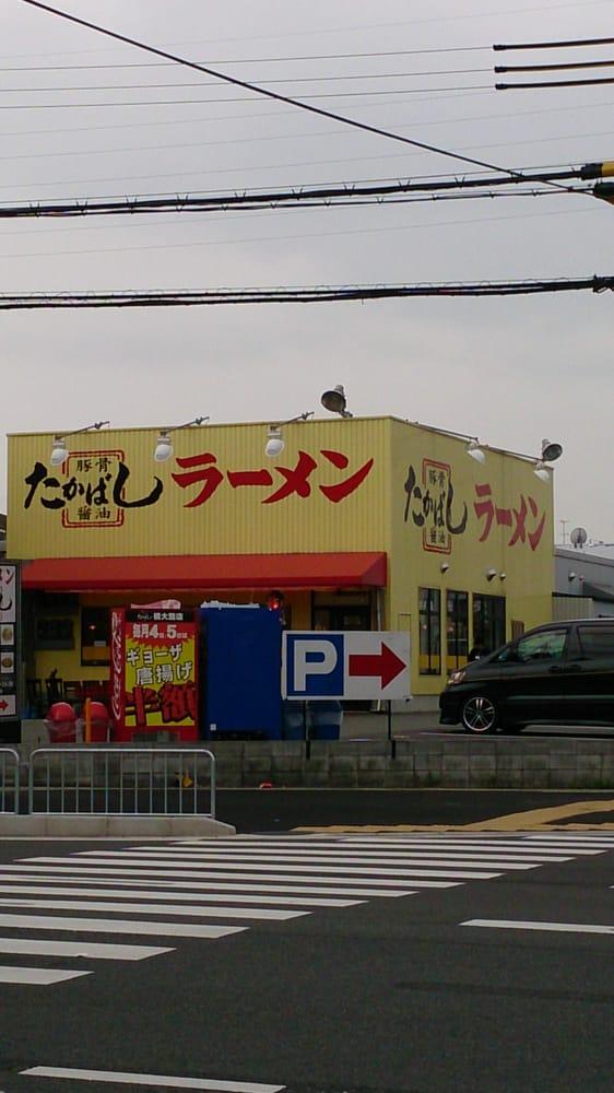 Kyoutorāmentakabashi