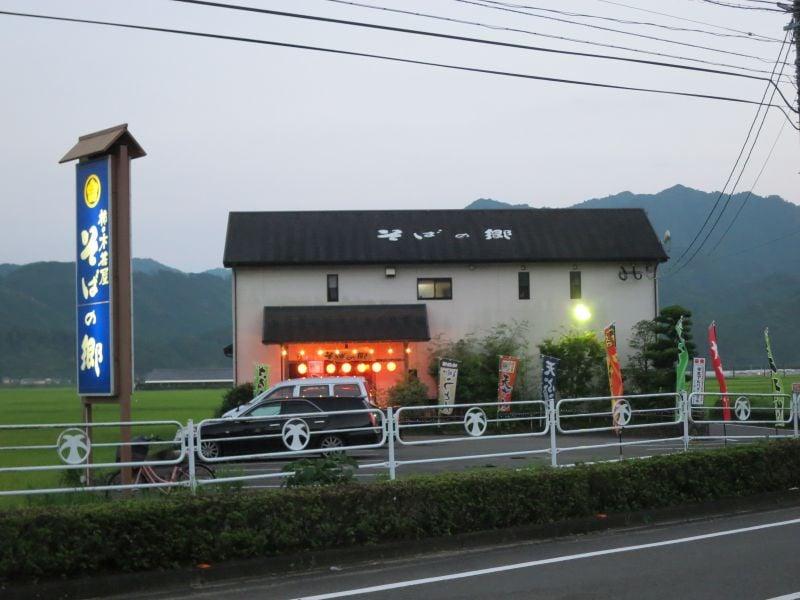 柿の木茶屋そばの郷