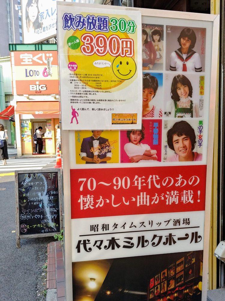 Yoyogi Milk Hall