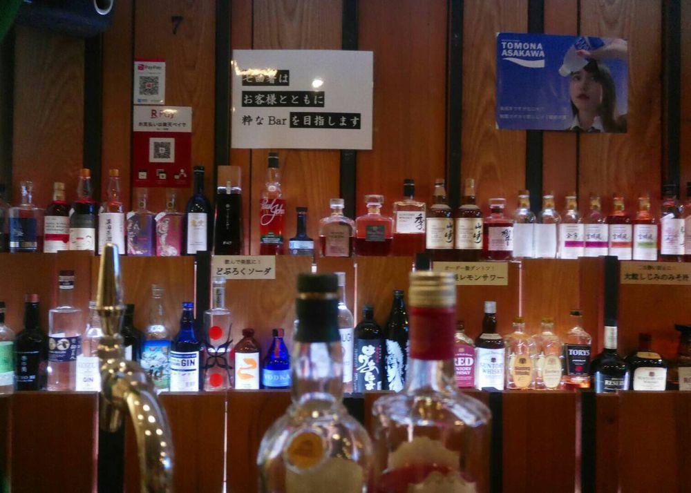 Bar Nanamagarisho