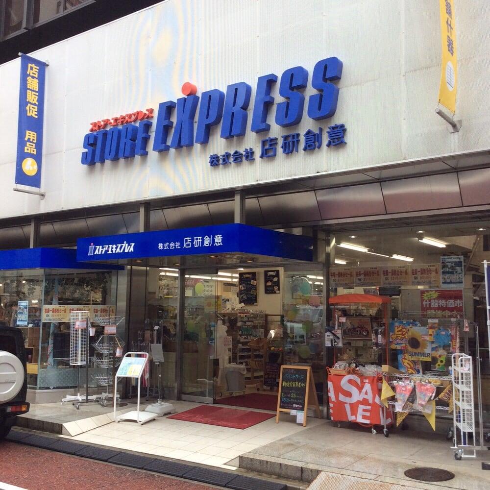 Tenkensoi tokyo honten 3 10 5 furniture stores for Japanese furniture store