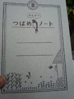Tsubamenōto