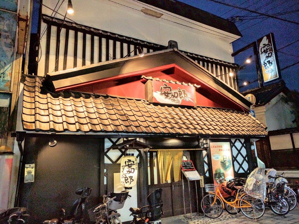 安加郎東向日店