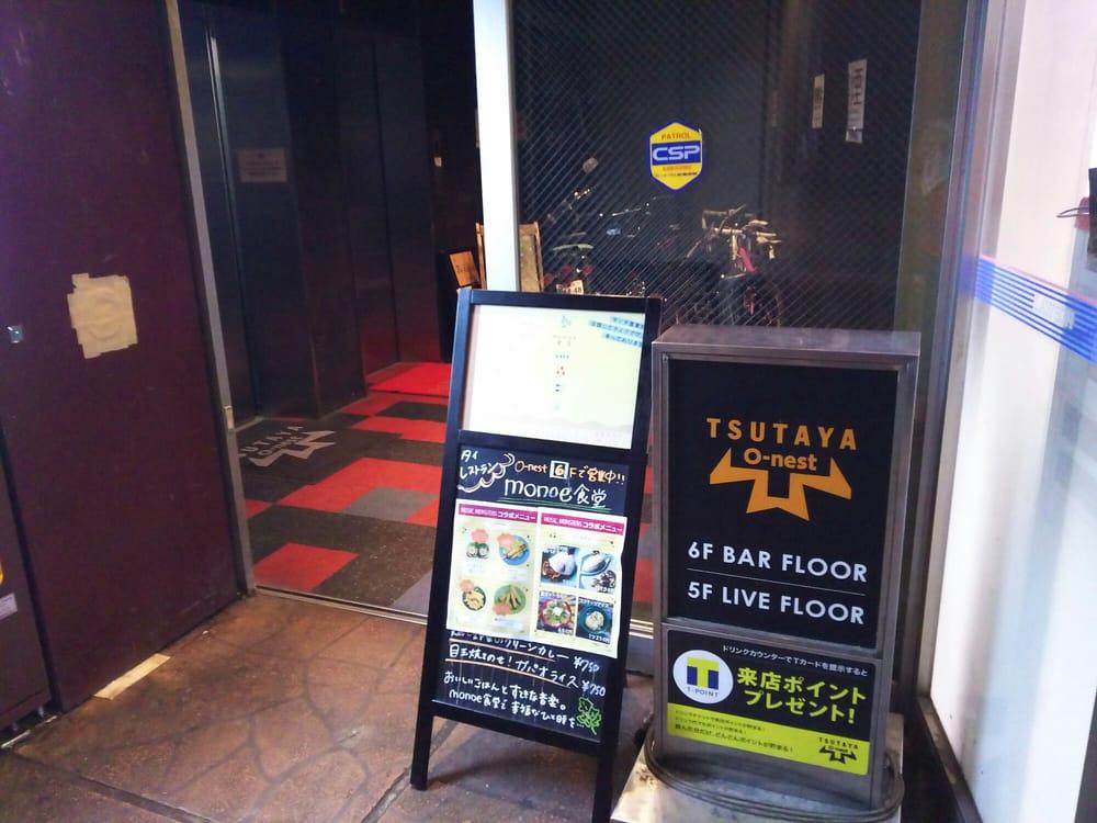 Tsutaya O-nest